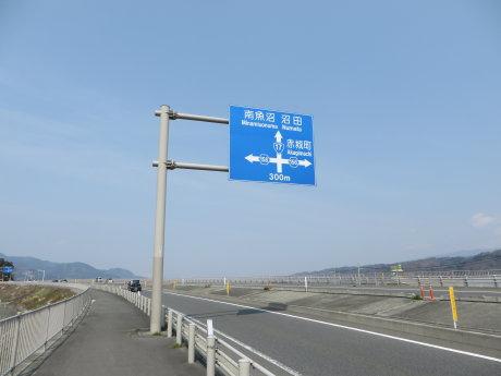浅田橋開通