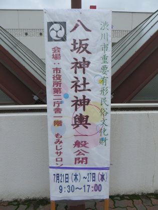 八坂神社のお神輿展が示中です