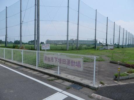 下増田に整備中のサッカー場