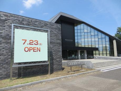 群馬県立歴史博物館リニューアルオープン