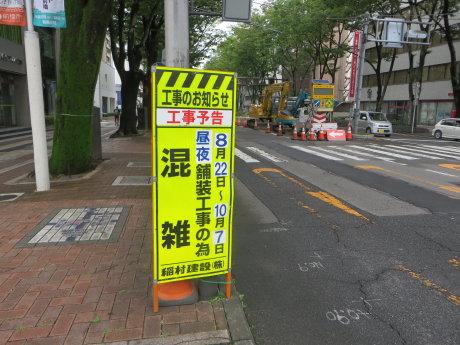 前橋駅前通りは舗装工事