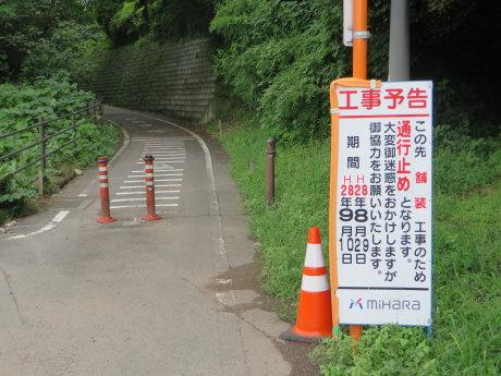 サイクリングロードは舗装工事で通行止めに