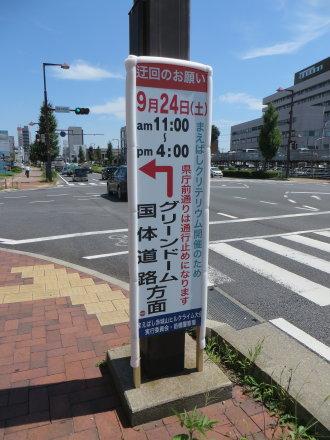 まえばしクリテリウムの交通規制の看板