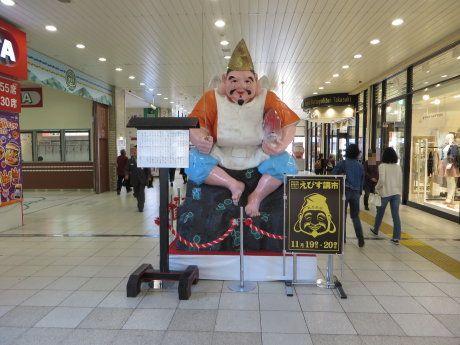 高崎駅に大きなえびす様