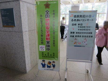 群馬県庁で「全国地域安全運動ふれあいコンサート」