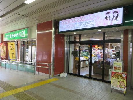 前橋物産館リニューアルオープン(仮)