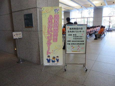 群馬県庁で県民防犯の日ふれあいコンサート