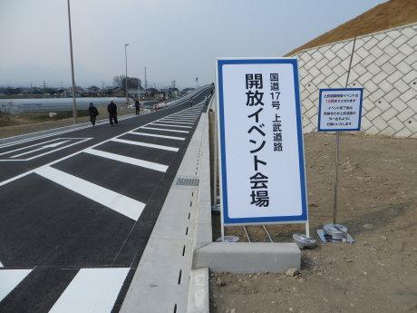 上武道路の解放イベント