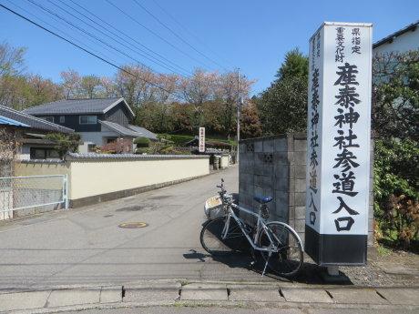 産泰神社までサイクリング