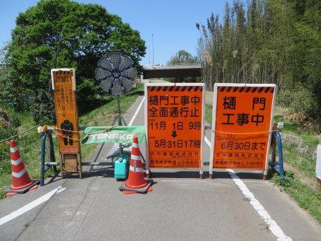 サイクリングロードの樋門工事