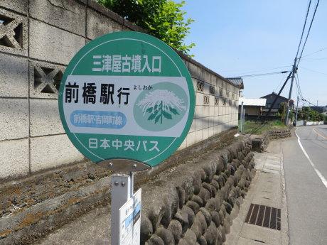 吉岡町に珍しい形の古墳