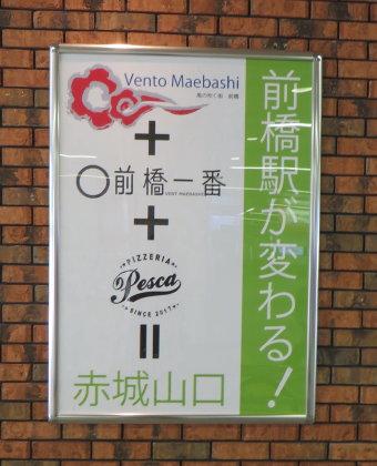 前橋駅の「赤城山口」?