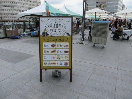JR東日本発足30周年感謝祭