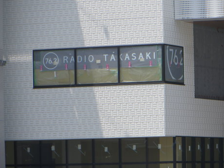 ラジオ高崎はオーパ高崎に引っ越し?