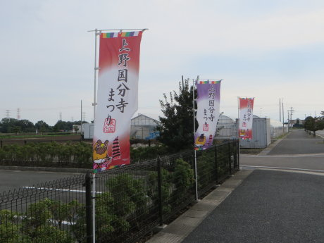 上野国分寺まつりが行われますが