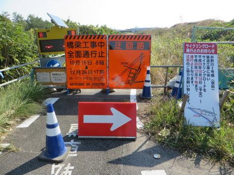 井野川沿いのサイクリングロードが通行止めに