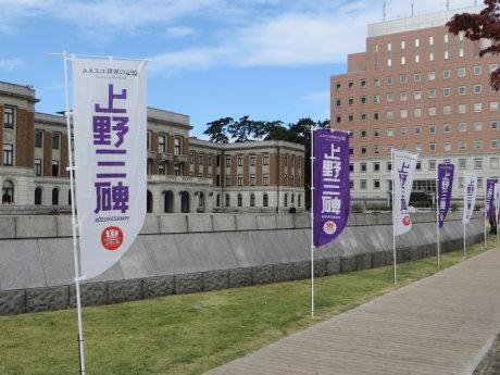 上野三碑が「世界の記憶」に登録ということで