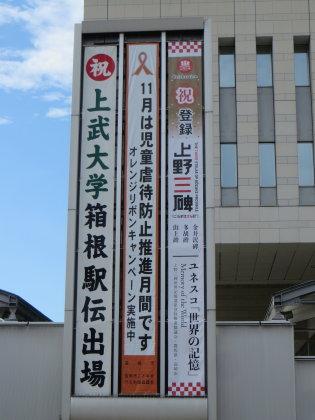 上野三碑「世界の記憶」に登録で高崎は