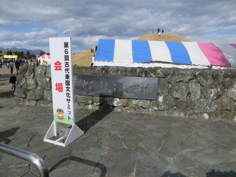 綿貫観音山古墳では古代東国文化サミット