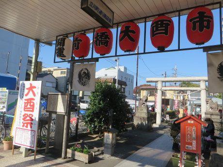 熊野神社のお酉様へ