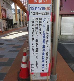 高崎中央銀座アーケード完成記念式典などが