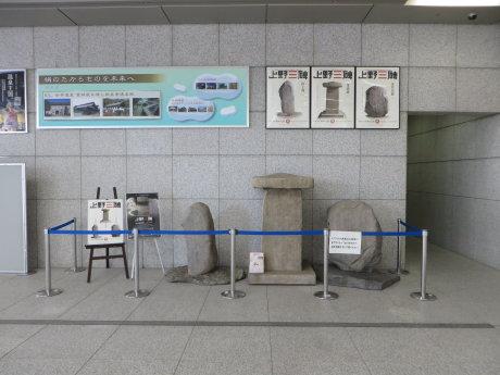群馬県庁に上野三碑のレプリカが