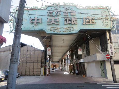 高崎中央銀座アーケード