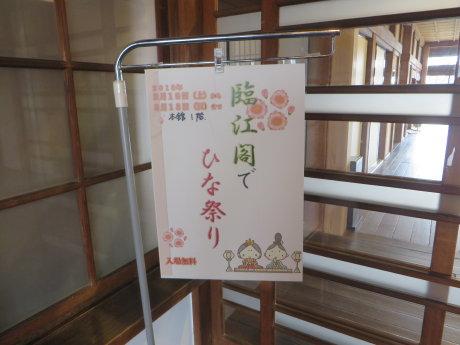 臨江閣でひな祭り