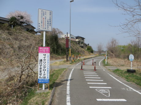 サイクリングロードは通行できません?