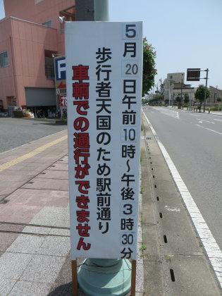 渋川で歩行者天国