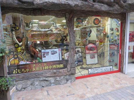 おもちゃと人形自動車博物館の別館にはダットサン240Z