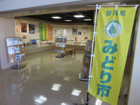 群馬県庁物産展示室では、みどり市観光PR展示