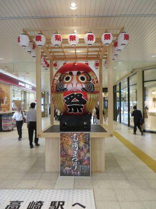 高崎駅には高崎まつりPRの巨大だるま
