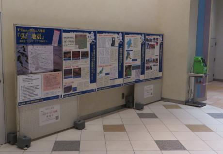 高崎駅で弘仁地震1200周年記念防災パネル展示