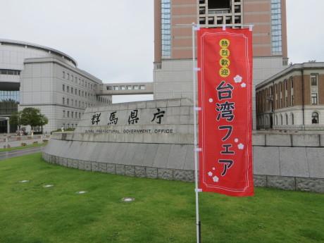 群馬県庁で台湾フェア