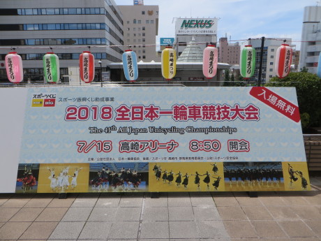 高崎アリーナで全日本一輪車競技大会