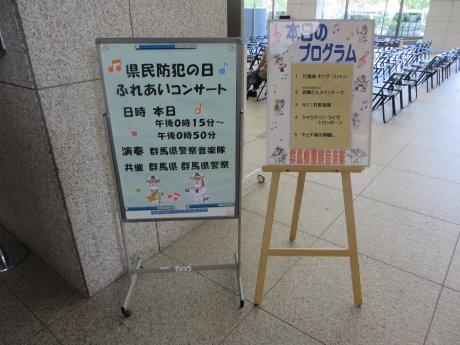 県庁で県民防犯の日ふれあいコンサート