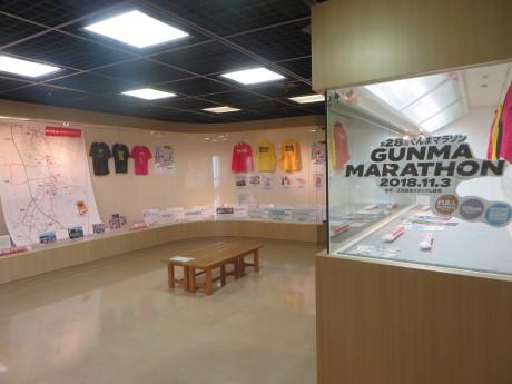 群馬県庁ではぐんまマラソンの企画展示