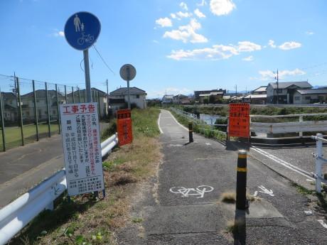 井野川サイクリングロード、工事で通行止めに
