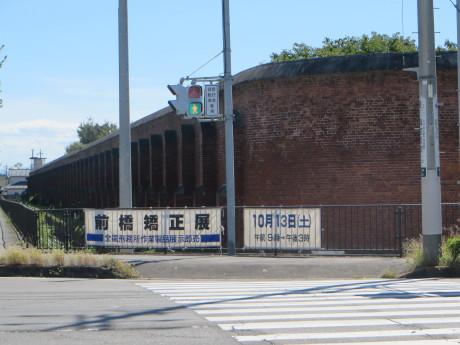 前橋矯正展は10月13日