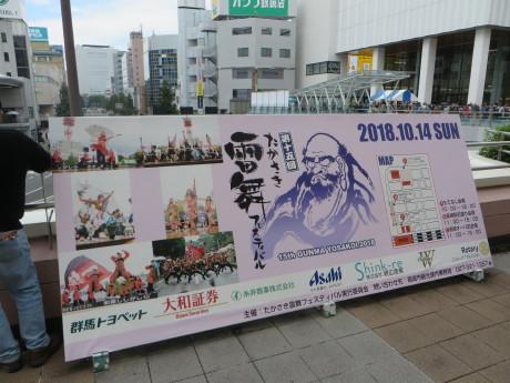 たかさき雷舞フェスティバルへ~