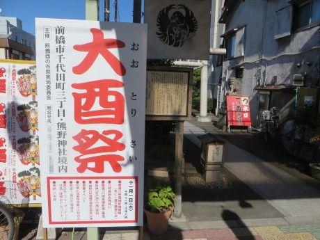熊野神社でお酉様