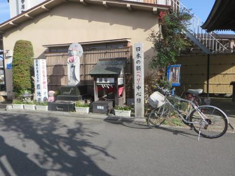 渋川の臍地蔵さん