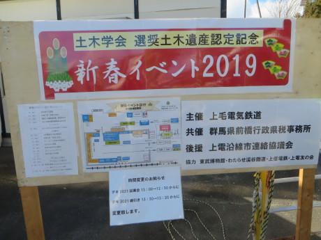 上毛電鉄の新春イベント