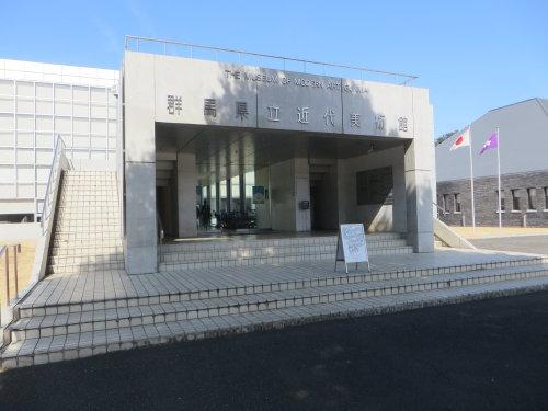 無料公開の群馬県立近代美術館と歴史博物館へ