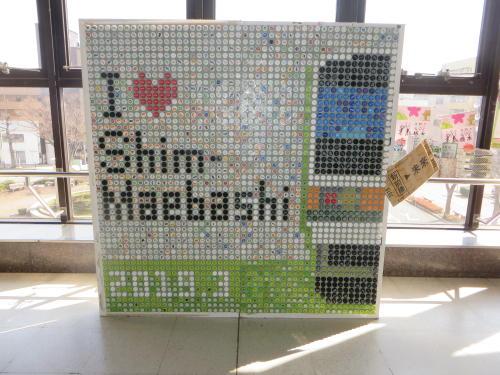 新前橋駅に卒業祝いのペットボトルキャップアート
