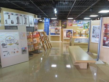 観光展示室で群馬県の観光情報が