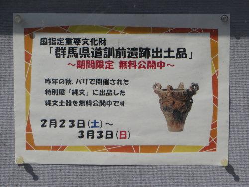 初めての渋川市北橘歴史資料館