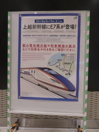 再び高崎駅でE4系