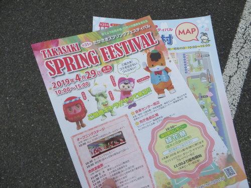 高崎スプリングフェスティバル